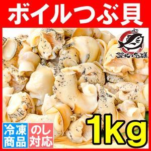 ボイルつぶ貝  むき身1kg (つぶ貝 ツブ貝)|tsukiji-ousama