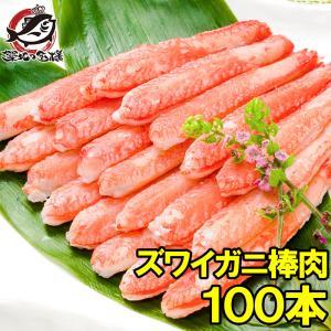 ずわいがに ズワイガニ 棒肉 1.5kg 20本入り ×5パック 合計100本 (かに カニ 蟹) むき身 ポーション ボイル 冷凍|tsukiji-ousama