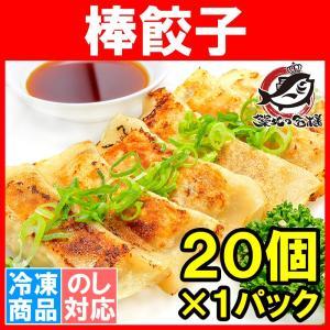 餃子 棒餃子(飲茶 点心)|tsukiji-ousama