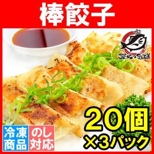 棒餃子(20個入り700g×3パック・合計60個)(飲茶 点心)|tsukiji-ousama