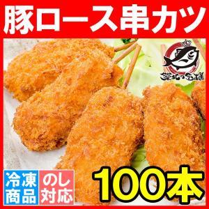 串カツ 串かつ 串揚げ 豚ロース 合計 100本 10本×10パック