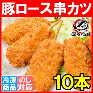 串カツ 串かつ 串揚げ 豚ロース 10本 300g|tsukiji-ousama