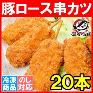 串カツ 串かつ 串揚げ 豚ロース 合計 20本 10本×2パック