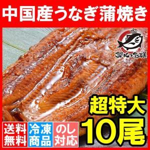超特大 うなぎ 蒲焼き 平均330g前後×10尾 タレ付き (中国産 うなぎ ウナギ 鰻)|tsukiji-ousama