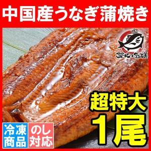 超特大 うなぎ 蒲焼き 平均330g前後 1尾 タレ付き (中国産 うなぎ ウナギ 鰻) tsukiji-ousama