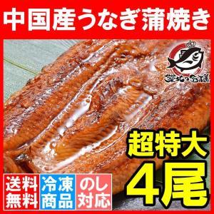 超特大 うなぎ 蒲焼き 平均330g前後×4尾 タレ付き (中国産 うなぎ ウナギ 鰻)|tsukiji-ousama