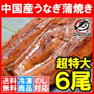 超特大 うなぎ 蒲焼き 平均330g前後×6尾 タレ付き (中国産 うなぎ ウナギ 鰻)|tsukiji-ousama