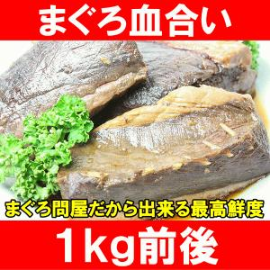 まぐろ 血合い 1kg (まぐろ マグロ 鮪)
