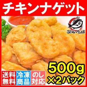 チキンナゲット 1kg (鶏 とり 唐揚げ からあげ から揚げ)