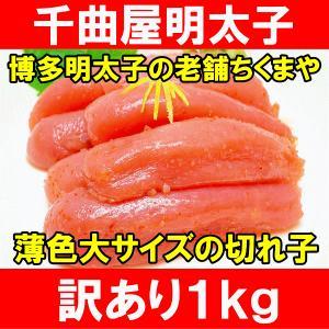 (訳あり わけあり ワケあり 穴あき バラ) 千曲屋 辛子明太子 めんたいこ 1kg(500gパック×2)|tsukiji-ousama