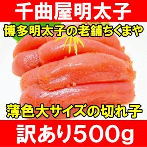 (訳あり わけあり ワケあり 穴あき バラ) 千曲屋 辛子明太子 めんたいこ 500g|tsukiji-ousama