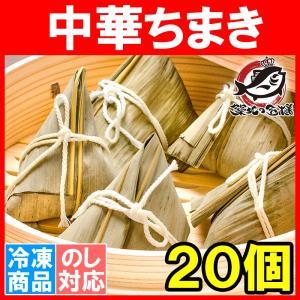 中華ちまき 900g(20個)(飲茶 点心)|tsukiji-ousama