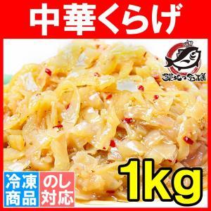中華くらげ (総重量1kg) くらげ クラゲ|tsukiji-ousama