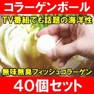 コラーゲンボール 40個 海洋性コラーゲン コラーゲンドーム 鍋用 コラーゲン鍋の素|tsukiji-ousama