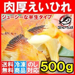 えいひれ エイヒレ 肉厚 500g おつまみ 珍味|tsukiji-ousama