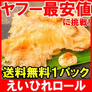 えいひれ エイヒレ 炙りえいひれ 焼きえいひれロール 業務用 155g|tsukiji-ousama
