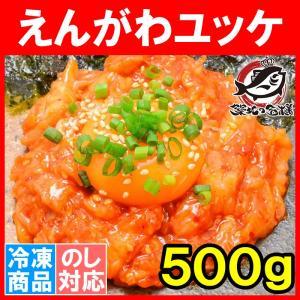 黄金かれいの縁側ユッケ風 500g エンガワ えんがわ|tsukiji-ousama