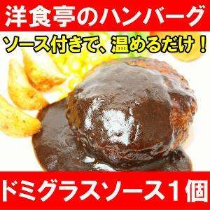 ハンバーグ 洋食亭のハンバーグ(ドミグラスソース)|tsukiji-ousama