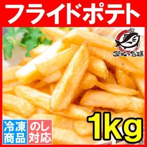 フライドポテト (フレンチフライ) メガ盛り1kg|tsukiji-ousama