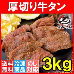 牛たん 牛タン 厚切り 合計 3kg 1kg×3パック 業務用 カット済み 厚切り牛タン たん塩 仙...