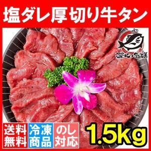 塩ダレ 厚切り 牛たん 牛タン 合計 1.5kg 500g×3パック 業務用 厚切り牛タン たん塩 ...