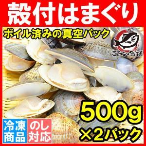 はまぐり 1kg 500g×2  ハマグリ 蛤 ボイルハマグリ|tsukiji-ousama