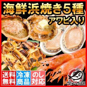 海鮮浜焼き 5種セット あわび入り 海鮮バーベキューセット 北海道産ほたて10枚 かにみそ甲羅盛り2個 いかおやじ串10本 特大赤海老L1サイズ2kg あわび12個|tsukiji-ousama
