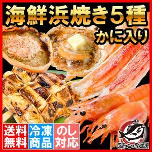 海鮮浜焼き 5種セット かに入り 海鮮バーベキューセット 北海道産ほたて10枚 かにみそ甲羅盛り2個 いかおやじ串10本 特大赤海老L1サイズ2kg|tsukiji-ousama