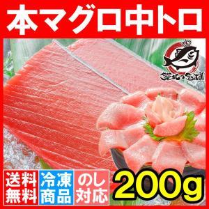 (マグロ まぐろ 鮪) 本まぐろ 中トロ 200g (本マグロ 本鮪 刺身)|tsukiji-ousama