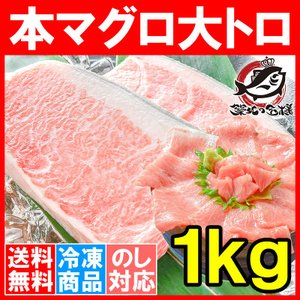 (マグロ まぐろ 鮪) 本まぐろ 大トロ 1kg (本マグロ 本鮪 刺身)|tsukiji-ousama