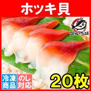 ホッキ貝 20枚(寿司ネタ 刺身用 ほっき貝開き) (ホッキ貝 ほっき貝 北寄貝)|tsukiji-ousama