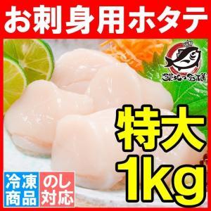 ほたて お刺身用 ホタテ 1kg(ほたて ホタテ 帆立 貝柱 玉冷)(BBQ バーベキュー)|tsukiji-ousama
