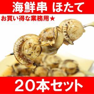 ホタテ 20串 海鮮串(ほたて ホタテ 帆立)(BBQ バーベキュー)|tsukiji-ousama