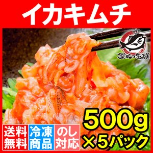 イカキムチ いかキムチ 2.5kg 500g×5パック たっぷり業務用の新鮮イカキムチ tsukiji-ousama