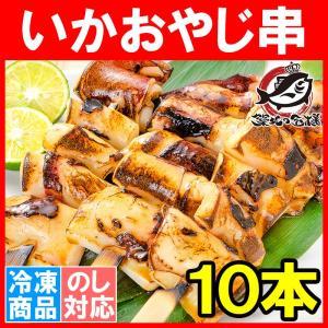 いかおやじ串 イカ串 10本 1本75〜85g前後 海鮮串(BBQ バーベキュー)(いか イカ 烏賊) tsukiji-ousama
