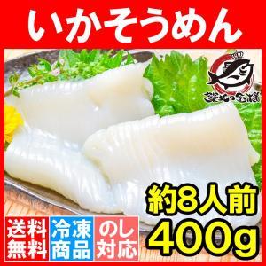 いかそうめん イカソーメン 400g (スルメイカ)(いか イカ 烏賊) tsukiji-ousama