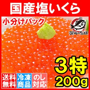 (いくら イクラ)北海道産 いくら 塩イクラ 200g