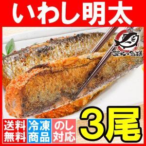いわし明太子 3尾(明太子 めんたいこ)|tsukiji-ousama
