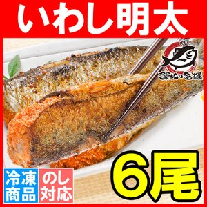 いわし明太子 6尾(明太子 めんたいこ)|tsukiji-ousama