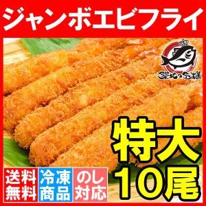 エビフライ ジャンボエビフライ 海老フライ 特大 業務用 冷凍 えびフライ(業務用10尾 500g)(えび エビ 海老)|tsukiji-ousama
