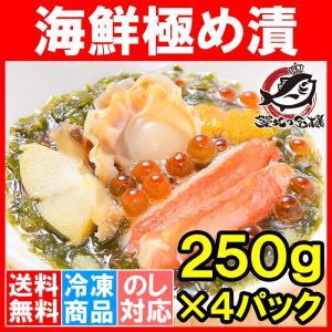 海鮮極め漬(1kg・250g×4・約8人前)|tsukiji-ousama