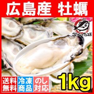 (カキ かき 牡蠣)広島産 牡蠣 1kg Lサイズ (BBQ バーベキュー)