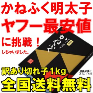 (訳あり わけあり 訳アリ)(明太子 めんたいこ)かねふく 明太子 1kg 切れ子 無着色並々切れ|tsukiji-ousama