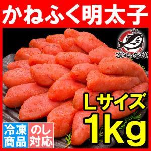 (明太子 めんたいこ)かねふく 明太子 Lサイズ 1kg|tsukiji-ousama