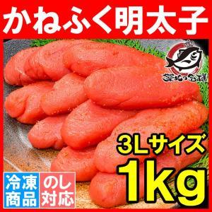 (明太子 めんたいこ)かねふく 明太子 特大3L 1kg|tsukiji-ousama