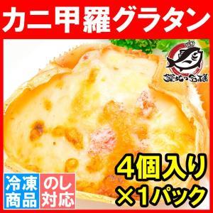 カニ甲羅グラタン 4個入り 合計 320g (かに カニ 蟹...