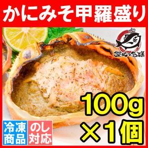 かにみそ 甲羅盛り 100g ×1個 かに味噌 カニミソ かに カニ 蟹 BBQ バーベキュー