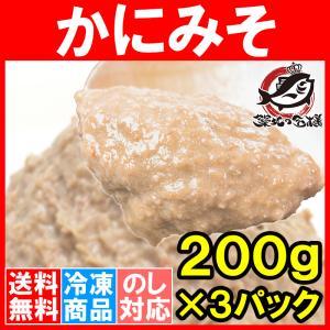 かにみそ カニミソ かに味噌 カニ味噌 200g×3パック 正規品 ズワイガニ ずわいがに かに カニ 蟹|tsukiji-ousama