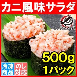 カニ風味サラダ(寿司ネタ用かにサラダ 500g)...
