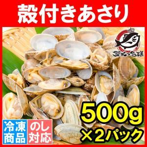あさり アサリ (殻付きあさり1kg ボイル 冷凍あさり)